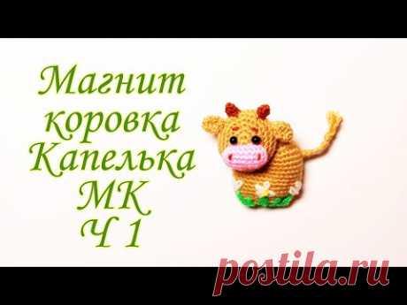 Магнит Коровка . Как связать корову символ 2021 года . Amigurumi bull .Часть 1