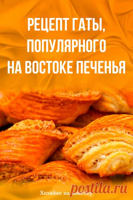 Рецепт гаты, популярного на востоке печенья