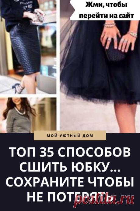 отличные способы как легко сшить юбку