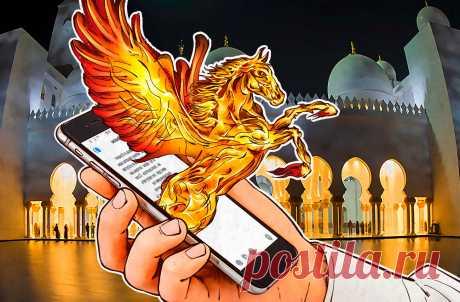 Pegasus: шпионское ПО для iOS и Android   Блог Касперского