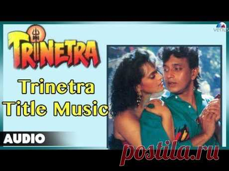 Trinetra - Title Music Full Audio Song | Mithun Chakraborthy, Shilpa Shirodhkar | - YouTube