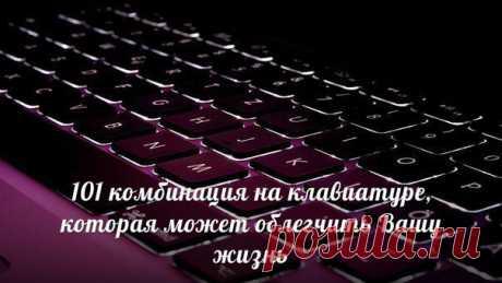 101 комбинация на клавиатуре, которая может облегчить Вашу жизнь   Упрости себе жизнь