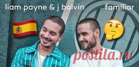 Liam Payne and J Balvin — Familiar , новый видеоклип   Музыкальные видеоклипы