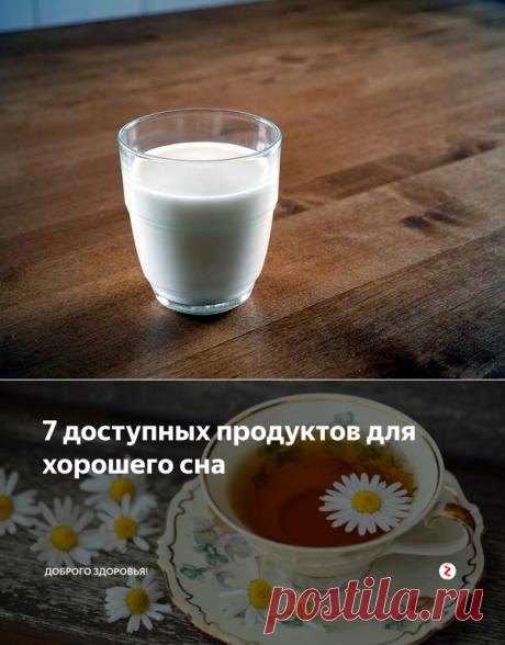 7 доступных продуктов для хорошего сна | Доброго здоровья! | Яндекс Дзен
