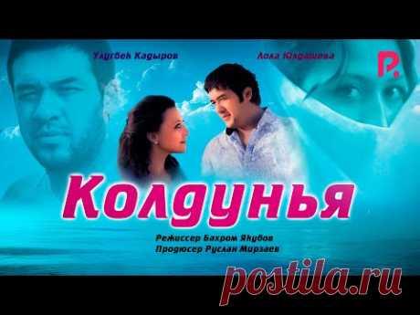 Колдунья | Жодугар (узбекфильм на русском языке) 2011