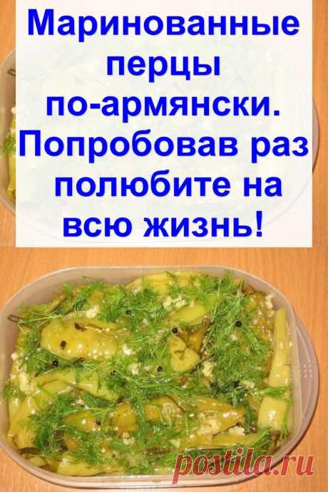 Маринованные перцы по-армянски. Попробовав раз — полюбите на всю жизнь!