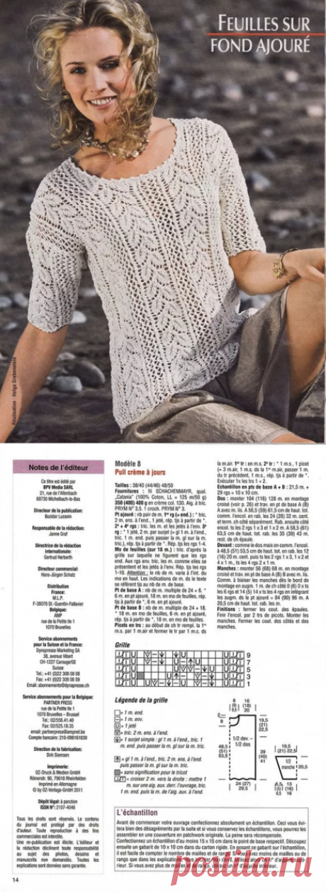 Белоснежные пуловеры спицами - идеальны для прохладных летних вечеров | Вязание, рукоделие, хобби | Яндекс Дзен