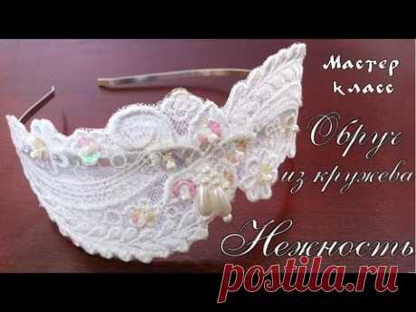 Нежный ободок для невесты из кружева