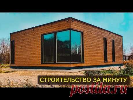 Как построить дом одному за лето   #СтроимДом начало серий, тизер