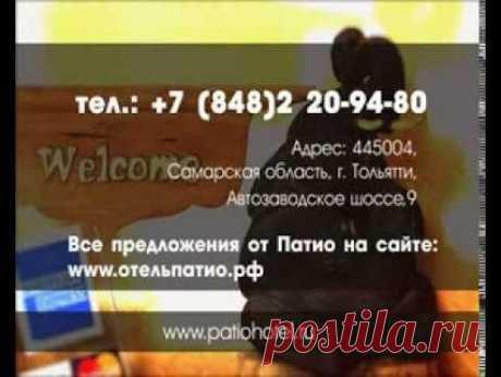 Отель Патио. Тольятти. – Google+ www.patiohotel.ru