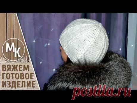 Вязаная шапочка, вязание крючком пышных столбиков, МК, видеоурок для начинающих. - YouTube