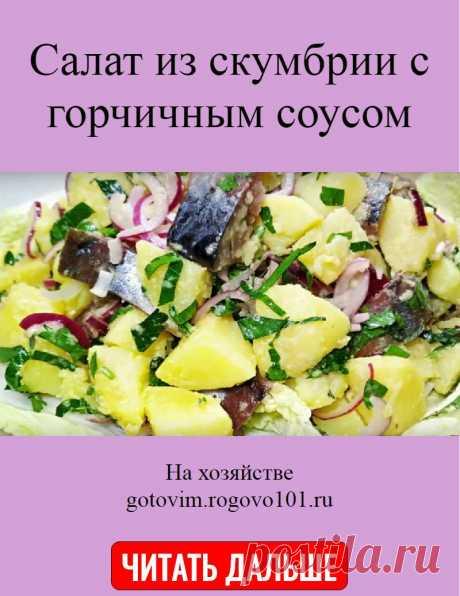 Салат из скумбрии с горчичным соусом