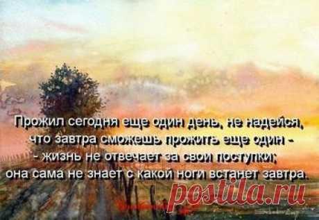 Роковая женщина (Стих)