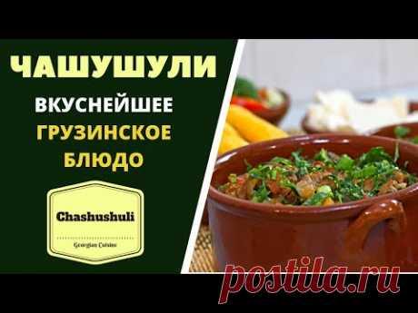 Чашушули. Вкуснейшее блюдо грузинской кухни. Chashushuli