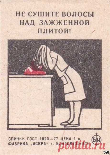 Home / Twitter   На этикетке спичечного коробка, 1970-е.