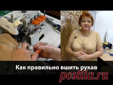 Мастер класс по шитью. Как правильно вшить рукав? Как втачать рукав?