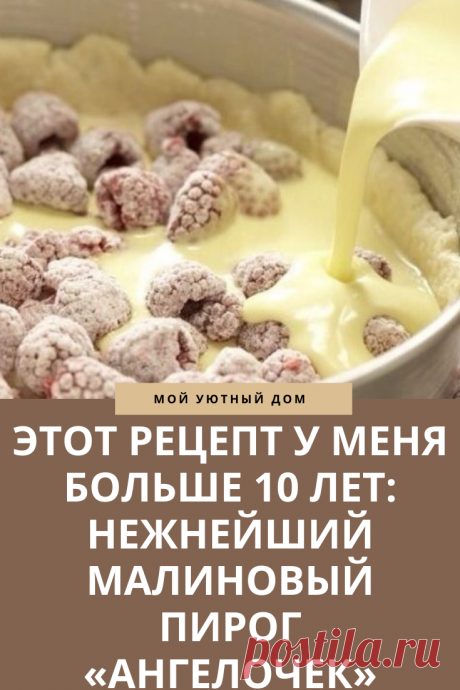 Вкусный рецепт пирога из малины