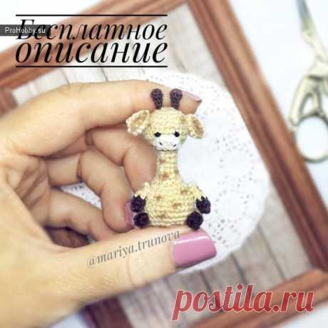 Вяжем миниатюрного жирафа / Вязание игрушек / ProHobby.su | Вязание игрушек спицами и крючком для начинающих, мастер классы, схемы вязания