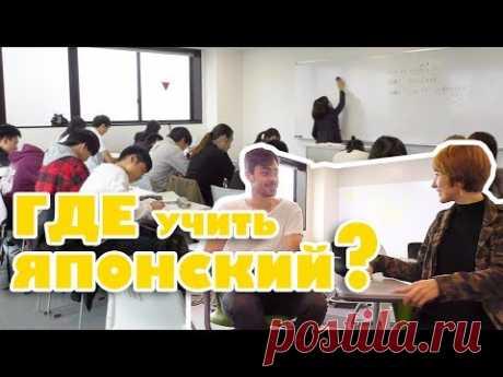 Где учить ЯПОНСКИЙ? Японская языковая школа - YouTube