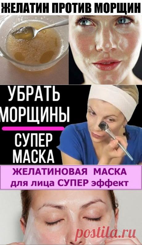 Желатиновый крем, желатиновые маски против морщин.