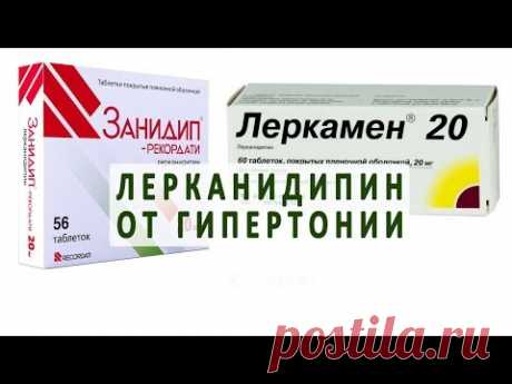 Препарат от гипертонии Лерканидипин (Леркамен, Занидип) - YouTube