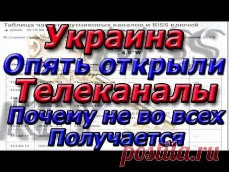 Украина все каналы открылись. Почему не во всех получается настроить  каналы