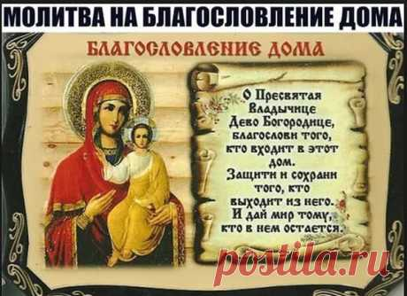 МОЛИТВА НА БЛАГОСЛОВЛЕНИЕ ДОМА Да благословит нас и сохранит Всемогущий и Милосердный Бог Отец, Бог Сын, Бог Дух Святый.  О сладчайший Иисусе Христе, Всемогущий Царю Неба и земли, Сыне Бога Давидова, Иисусе Назарее, нас ради распятый на Кресте, смилуйся над нашей обителью (нашим домом), храни живущих в ней. Да будет Твое благословение, Господи, сопутствовать нам везде, да освятит Дух Святый мысли и сердца наша: Всемогущество Его везде, во всяком месте: все, что находятся в...