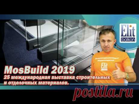 MosBuild 2019, 25 международная выставка строительных и отделочных материалов | ЭлитБалкон