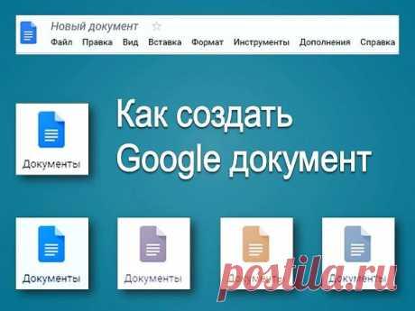 Как создать Google документ - Помощь пенсионерам
