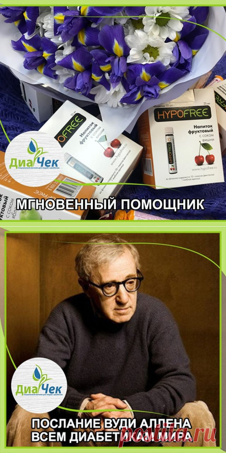 Диачек.рф диабет под контролем (@diacheck.ru) • Фото и видео в Instagram
