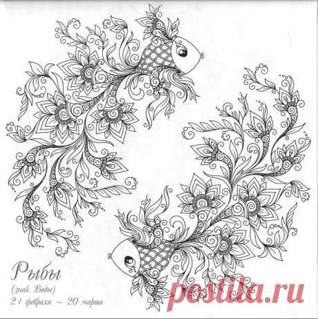 """Подборка очень красивых шаблонов знаков зодиака из раскарски антистресс. Представьте, как они шикарно заиграют, """"одевшись"""" в бисер, канитель и пайетки. А кто-нибудь уже пробовал вышивать рисунки из подобных раскрасок? #вышивка #embroidery #идеи_для_вышивки #идеи_для_вдохновения #вдохновение #орнамент #ornament #узор #pattern #схема_для_вышивки #шаблон_для_вышивки #рисунок_для_вышивки #орнамент_ЕВа"""