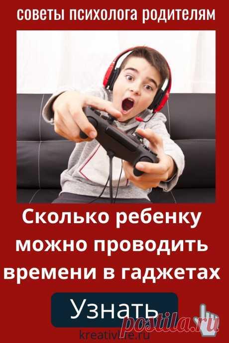 Сколько ребенку можно играть в компьютер?
