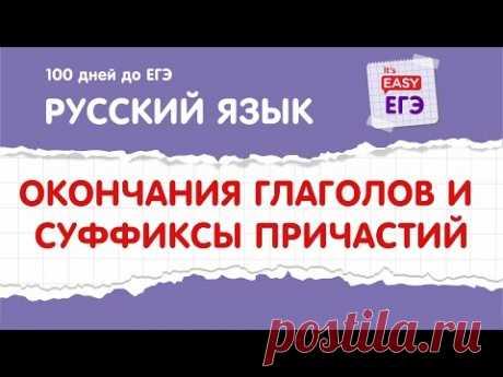 ЕГЭ по русскому языку. Окончания глаголов и суффиксы причастий