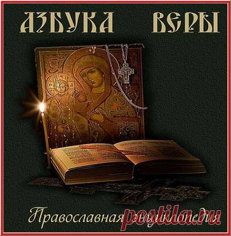 Православная энциклопедия «Азбука веры».