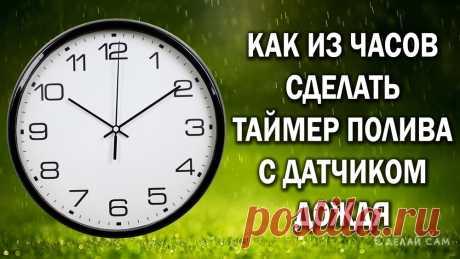 Как из настенных часов сделать таймер полива с датчиком дождя | Сделай Сам www.sdelay.tv