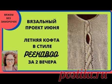 Летняя кофточка в вечно модном стиле PEEKABOO за 2 вечера. Приглашение на вязальный проект.