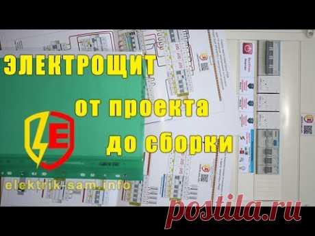 Электрощит на заказ - от проекта до сборки | elektrik-sam.info