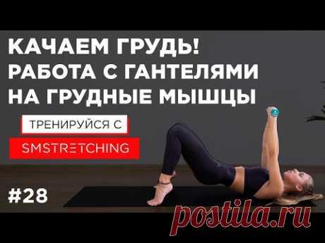 КАЧАЕМ ГРУДЬ за 5 МИНУТ! Упражнения с гантелями для грудных мышц 👩 | SMSTRETCHING