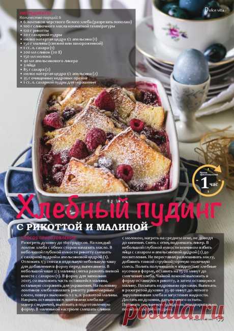 Хлебный пудинг с рикоттой и малиной