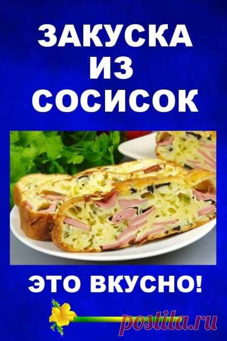 Закуска из сосисок Это ВКУСНО! Попробуй!