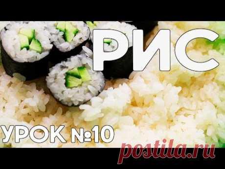 Рис для суши в домашних условиях. Идеальный рецепт риса в кастрюле. Make rice / How To Make Sushi