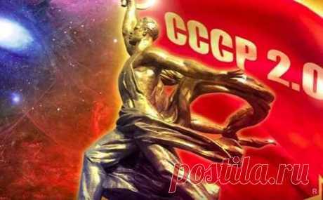 Ведическое пророчество о возрождении СССР к 2020 году