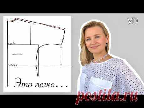 🔴 КАК СШИТЬ БЛУЗКУ НА ЛЕТО / Выкройка цельнокроеного рукава. How to sew a top. Бесплатная выкройка.