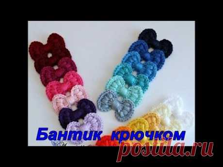 Бантик крючком. Мк. How to knit a bow