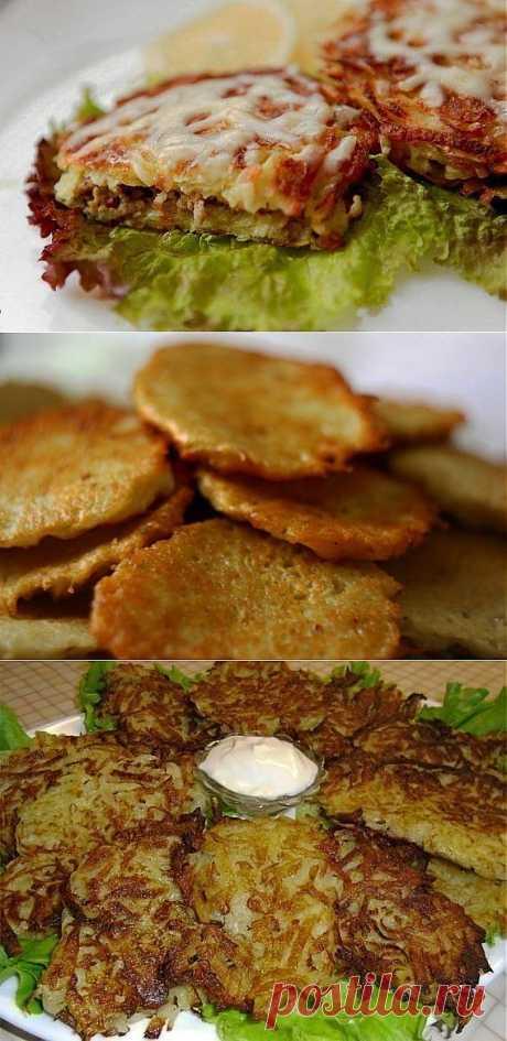 Драники картофельные - рецепты с фото.