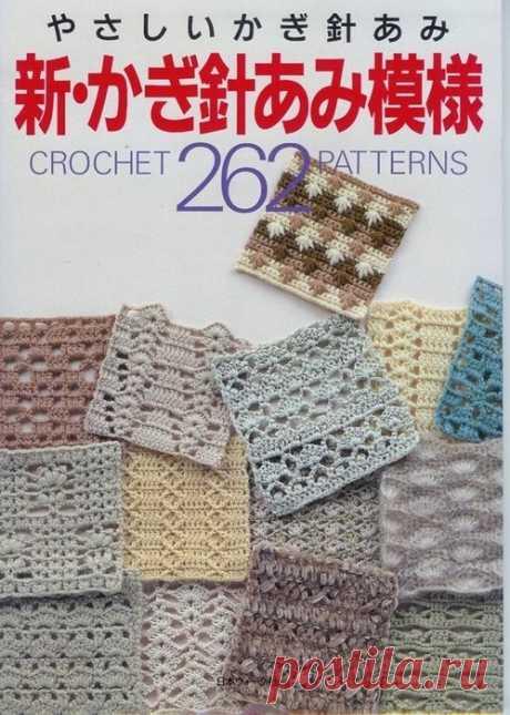 Вязание крючком - 262 узора.