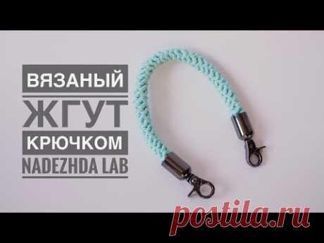 Ручка для сумочки, которая не тянется крючком. Cord Crochet