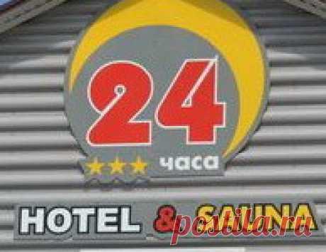 гостиница Отель 24 часа