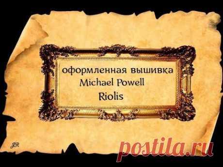 ОФОРМЛЕННАЯ ВЫШИВКА фирма *РИОЛИС* И MICHAEL PAUELL #вышивка #crossstitch