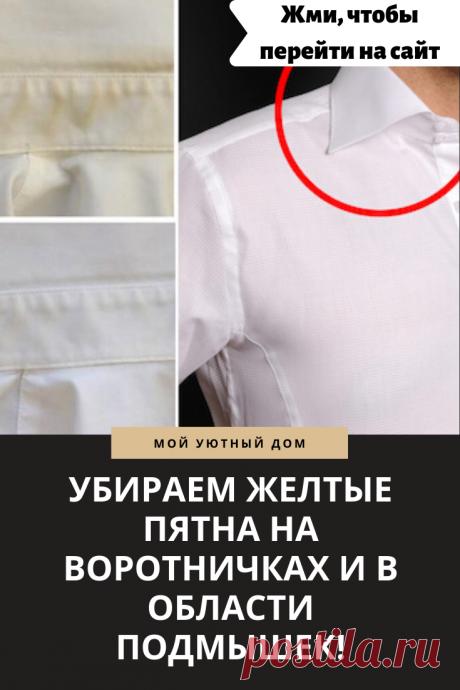 Советы как убрать желтые пятна из сорочки